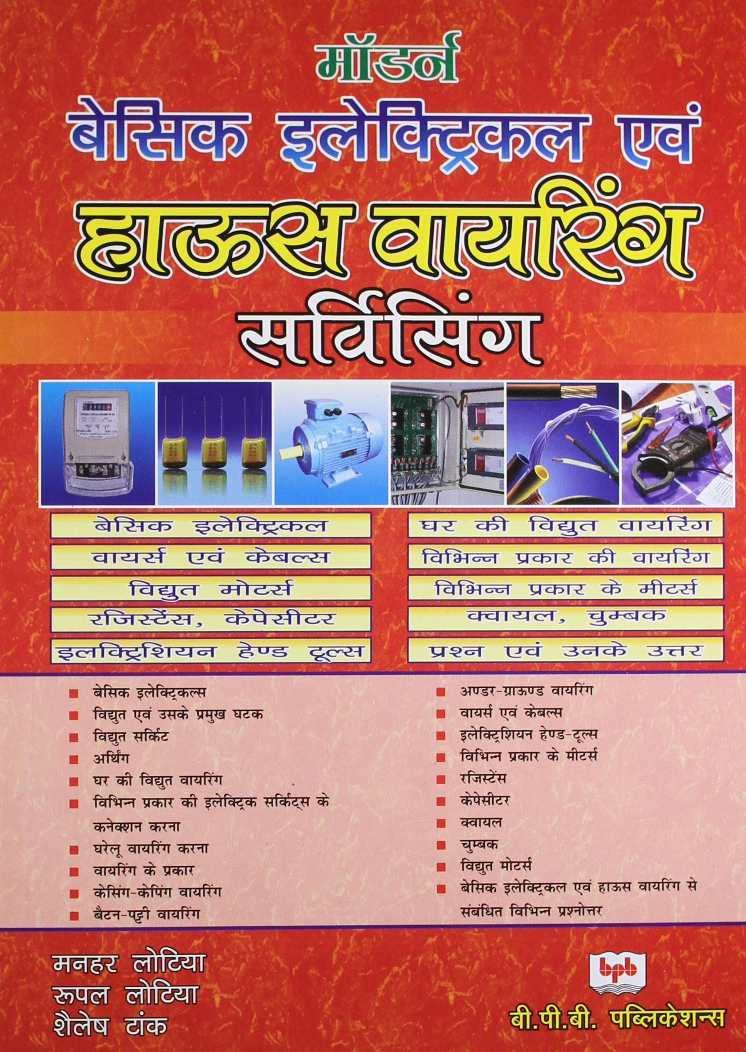 Amazing Electrical Wiring Books In Urdu Free Download Schematic Diagram Wiring Cloud Counpengheilarigresichrocarnosporgarnagrebsunhorelemohammedshrineorg