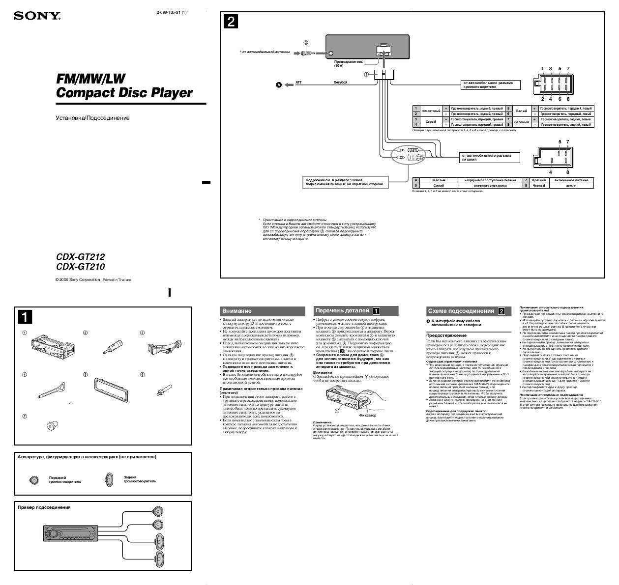 Groovy Sony Cdx Gt300Mp Wiring Diagram Cool 3 Way Switch Wiring Wiring Cloud Filiciilluminateatxorg