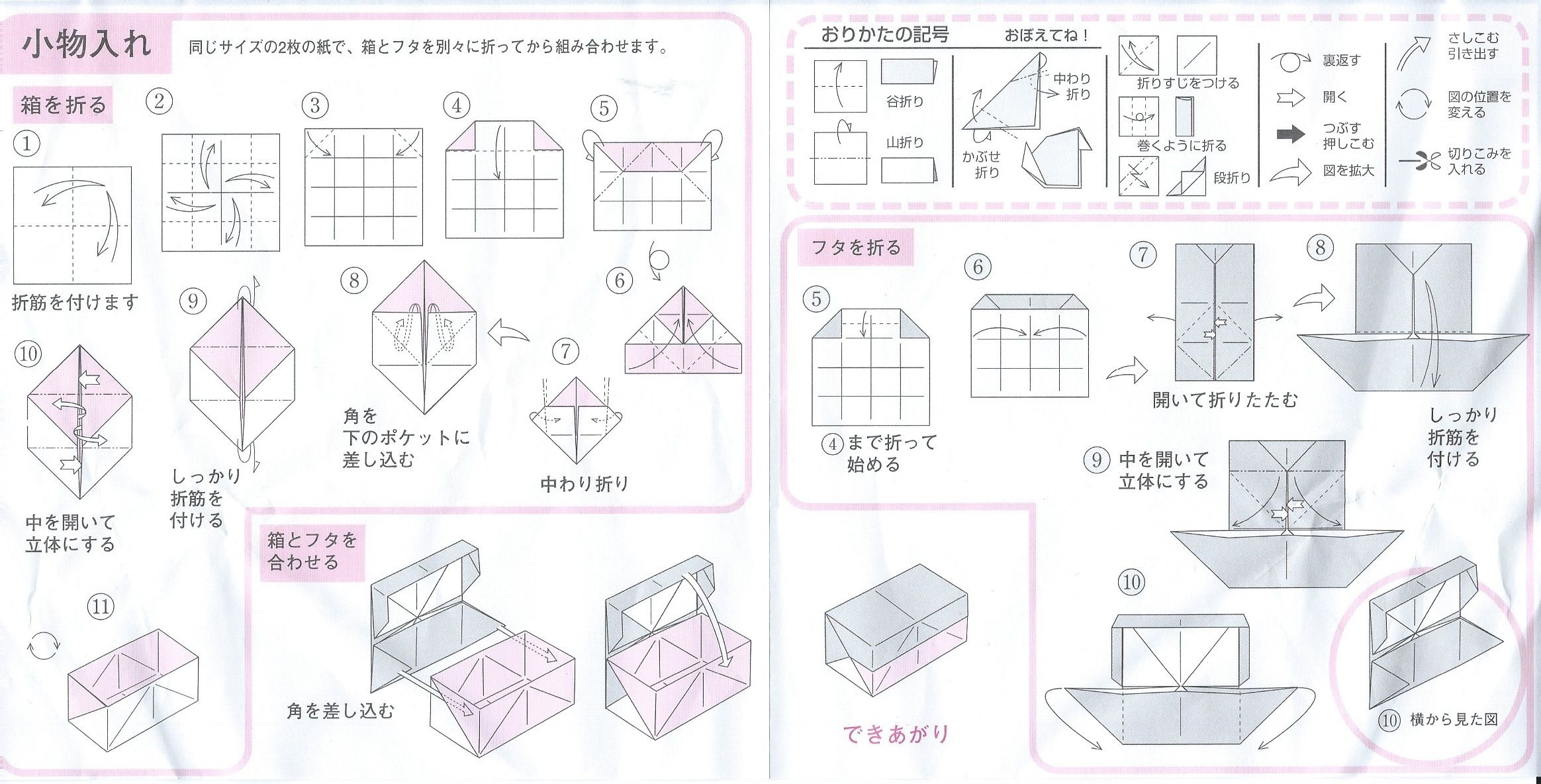 Phenomenal Origami Diagrams For Two Piece Box With Hinged Lid Origami Wiring Cloud Vieworaidewilluminateatxorg