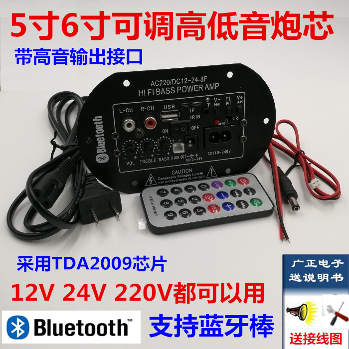 Incredible Usd 12 21 Car Car Subwoofer Amplifier Board 220V12V24V Audio Core Wiring Cloud Genionhyedimohammedshrineorg